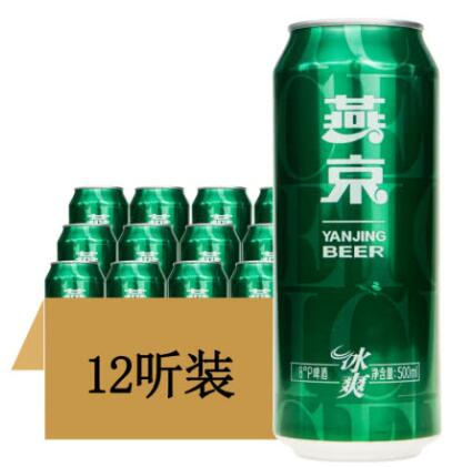 燕京啤酒 8度冰爽