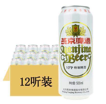 燕京啤酒 10度特制
