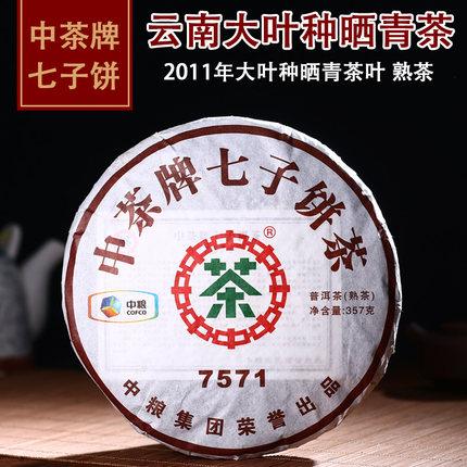 中茶普洱熟茶饼茶7571茶饼2011年中粮集团云南陈年普洱茶熟普茶叶