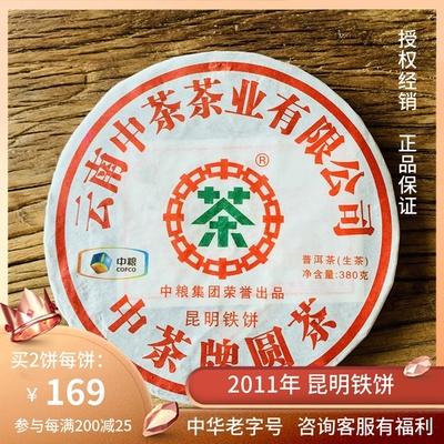 中粮中茶昆明铁饼云南普洱生茶茶饼七子饼2011年老茶客推荐圆茶