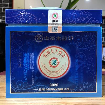 整提7饼 2020年中茶水蓝印 班章核心产区三年料大树原料 普洱生茶