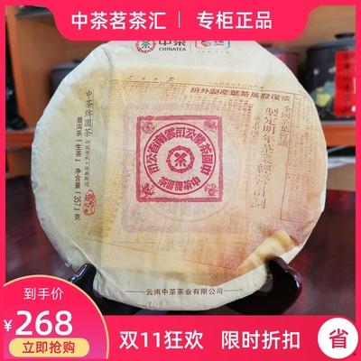 中粮中茶普洱茶2019年圆茶生普大红印经典版生普洱茶357g